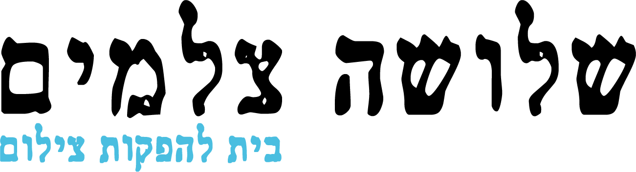 לוגו שלושה צלמים